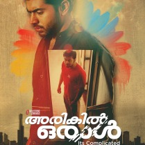 Arikil Oraal Malayalam Movie Official Posters 9