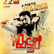 shutter-malayalam-movie-poster-6