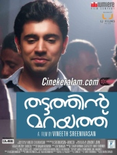 thattathin-marayathu-poster-nivin-pauly